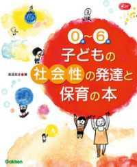 0歳~6歳子どもの社会性の発達と保育の本