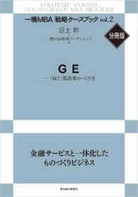 GE―「稼ぐ」製造業のつくり方