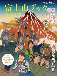 富士山ブック  2017