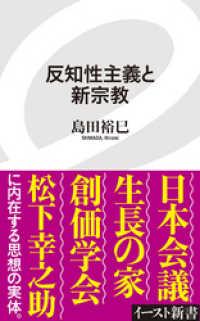 反知性主義と新宗教 / 島田裕巳...