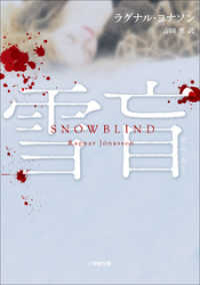 雪盲~SNOW BLIND~
