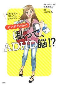 マンガでわかる 私って、ADHD脳!?(大和出版)