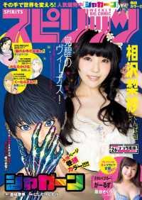 紀伊國屋書店BookWebで買える「週刊ビッグコミックスピリッツ 2017年26号(2017年5月29日発売)」の画像です。価格は349円になります。