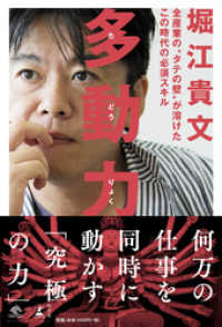 多動力 NewsPicks Book