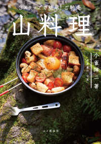 紀伊國屋書店BookWebで買える「3ステップで簡単! ご馳走 山料理」の画像です。価格は1,036円になります。
