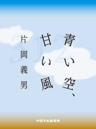 青い空、甘い風
