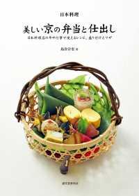 日本料理 美しい京の弁当と仕出し