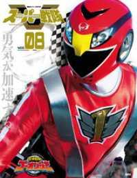 スーパー戦隊 Official Mook 21世紀 vol.8 炎神戦隊ゴーオン