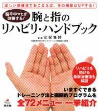 脳卒中マヒが改善する! 腕と指のリハビリ・ハンドブック