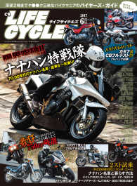 CR LIFECYCLES 2017年6月号
