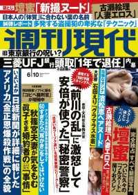 週刊現代<BR>2017年<BR>6月10日号