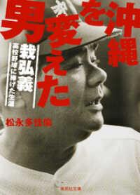 沖縄を変えた男 栽弘義 高校野球に捧げた生涯
