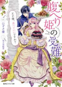 腹へり姫の受難 王子様、食べていいですか?