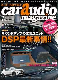 car audio magazine 2017年7月号 vol.116