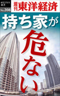 持ち家が危ない―週刊東洋経済eビジネス新書No.208