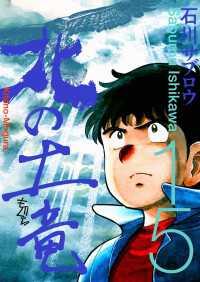 紀伊國屋書店BookWebで買える「北の土竜 15巻」の画像です。価格は324円になります。