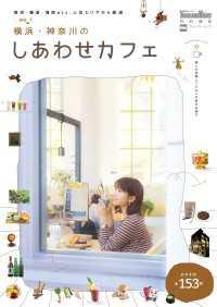 横浜・神奈川のしあわせカフェ