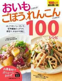 おいもさえあれば!ごぼう、れんこんさえあれば!100レシピ