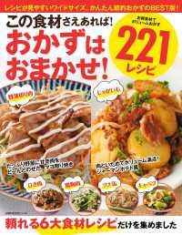 この食材さえあれば!おかずはおまかせ!221レシピ 豚薄切り肉・じゃがいも・ひき肉・鶏胸肉・ツナ缶・キャベツ