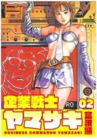 企業戦士YAMAZAKI 2