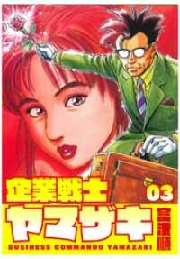 企業戦士YAMAZAKI 3