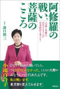 紀伊國屋書店BookWebで買える「阿修羅の戦い、菩薩のこころ 「大義と共感」の百合子スタイルが日本政治を変える!」の画像です。価格は1,166円になります。
