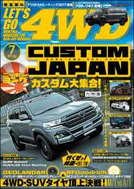 LET'S GO 4WD【レッツゴー4WD】2017年7月号 LETS GO 4WD