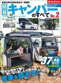 紀伊國屋書店BookWebで買える「ニューモデル速報 統括シリーズ 簡易キャンパーのすべて No.2」の画像です。価格は864円になります。