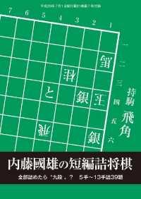 将棋世界 2017年7月号の画像