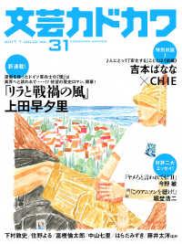 文芸カドカワ 2017年7月号