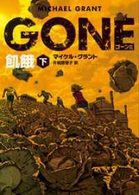 GONE ゴーン II 飢餓 下