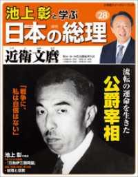池上彰と学ぶ日本の総理 第28号 近衛文麿