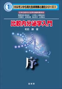 比較内分泌学入門 序(ホルモンから見た生命現象と進化シリーズI)