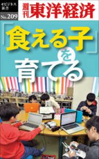 「食える子」を育てる―週刊東洋経済eビジネス新書No.209