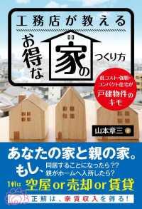 紀伊國屋書店BookWebで買える「工務店が教えるお得な家のつくり方 ──低コスト・強靭・コンパクト住宅が戸建物件の」の画像です。価格は1,080円になります。