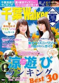 千葉Walker 2017夏