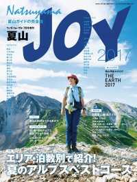 2017年 7月号増刊 夏山JOY