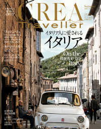 CREA Traveller 電子版<br> CREA Traveller 2017 Summer NO.50