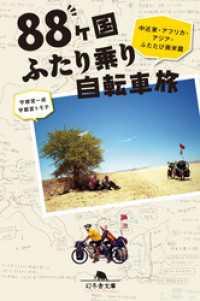 88ヶ国ふたり乗り自転車旅 中近東・アフリカ・アジア・ふたたび南米篇