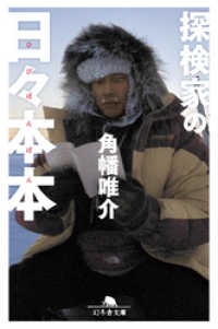 探検家の日々本本