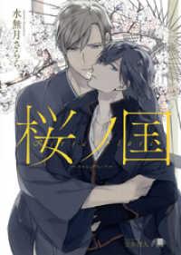 桜ノ国~キルシュブリューテ~【イラスト入り】