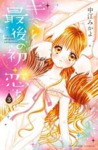 キミと最後の初恋を 分冊版 3巻