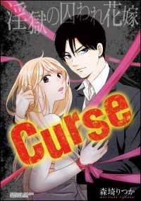 Curse 淫獄の囚われ花嫁(分冊版) 1
