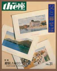 31号 父と暮せば(1997)