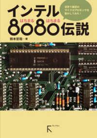 インテル8080伝説(カラー版)