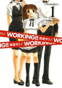 WORKING!! 全13巻セット