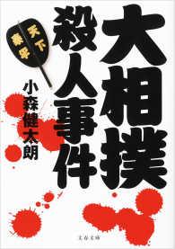 大相撲殺人事件