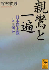 親鸞と一遍 日本浄土教とは何か