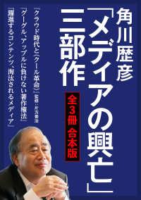 【全3冊合本版】角川歴彦「メディアの興亡」三部作