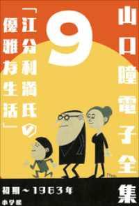 9 初期~1963年『江分利満氏の優雅な生活』